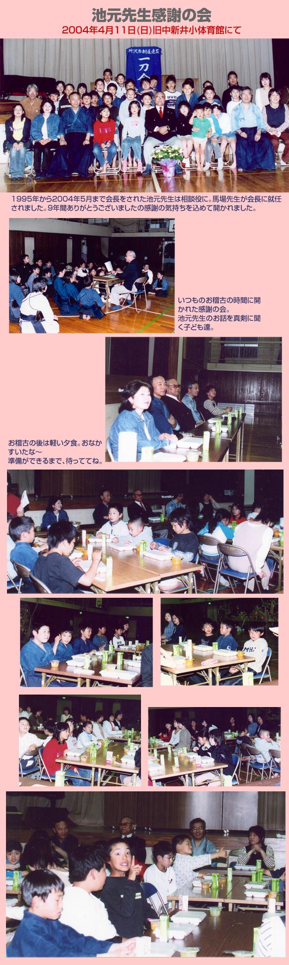 2004_4_11kansyanokai
