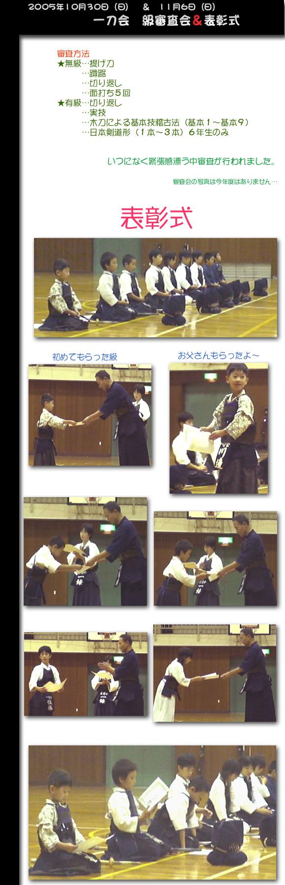 2005_10_30kyu_sinnsa
