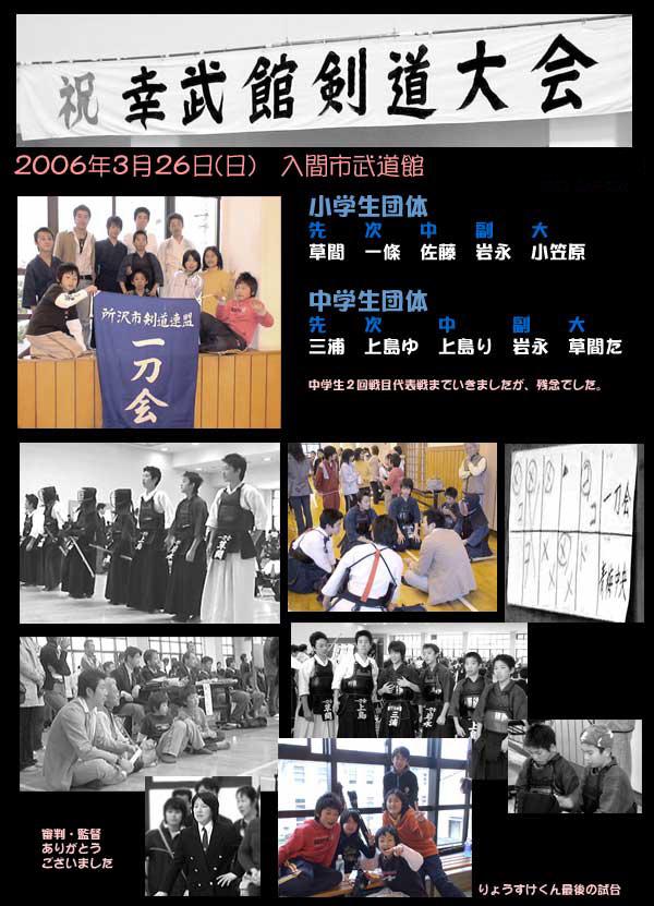 2006_3_26koubukan