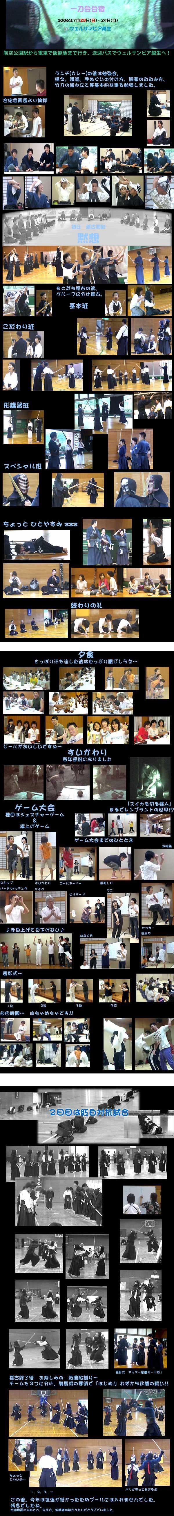 2006_7_23gasyuku