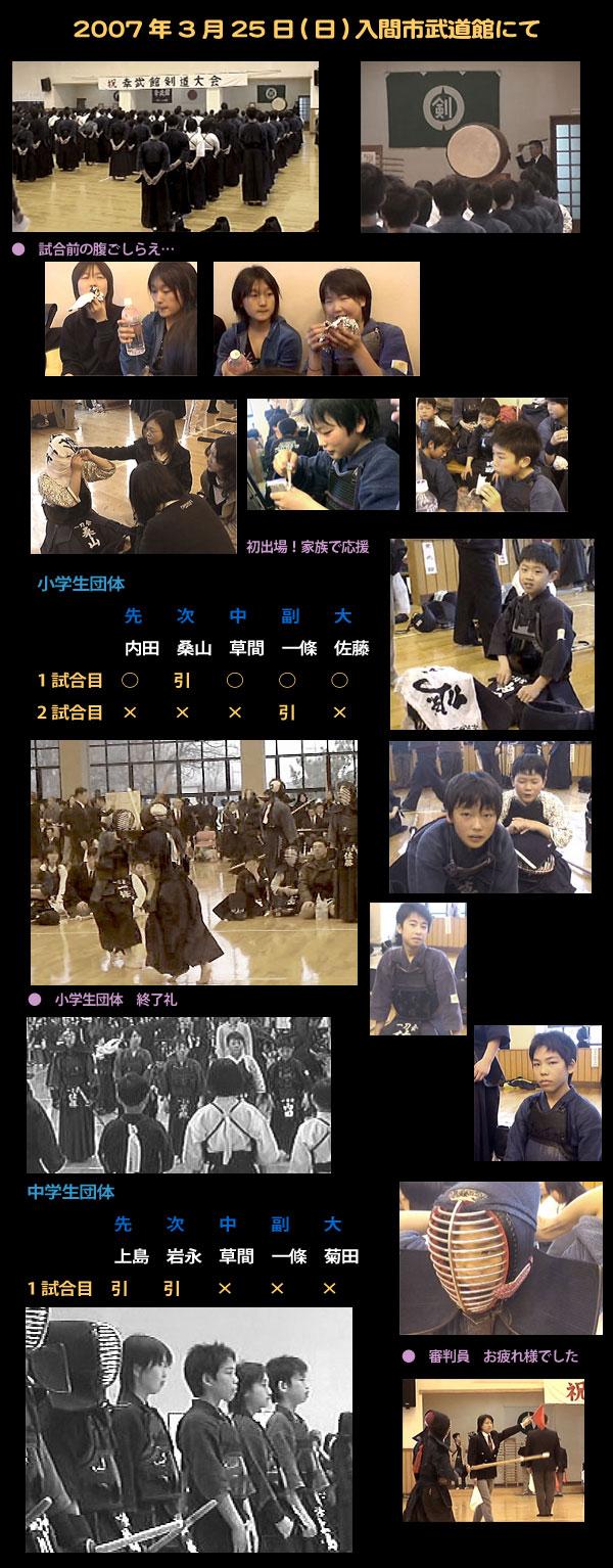 2007_3_26koubukan