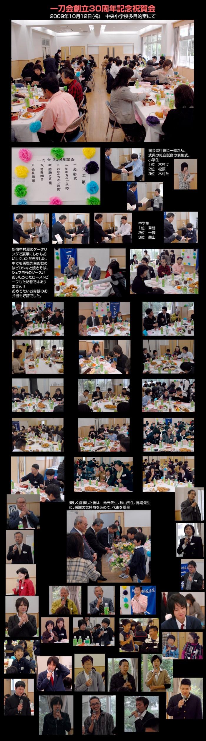 2009_10_12_30syunen_syuku