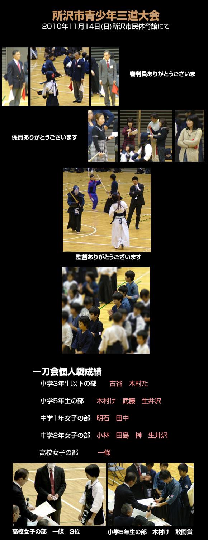 2010_11_14_sandou