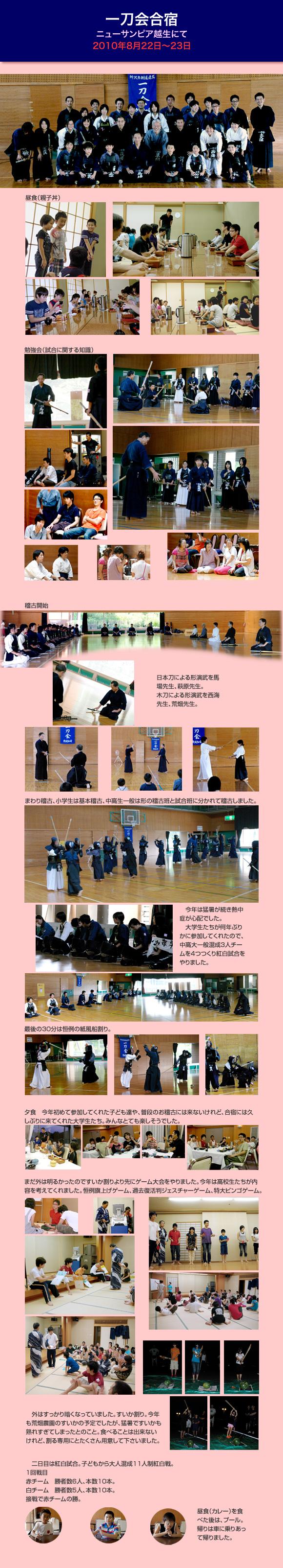 2010_8_22gasyuku