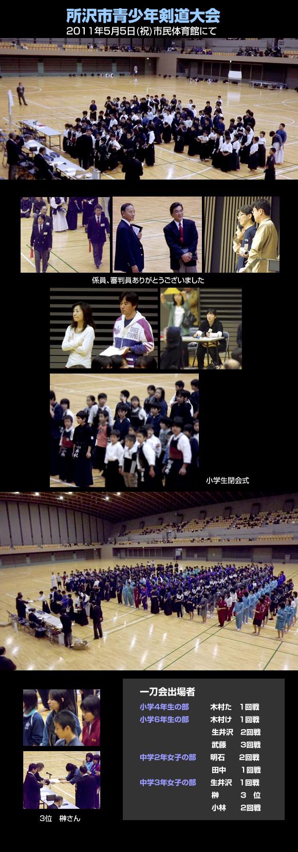 2011_5_5seisyounen