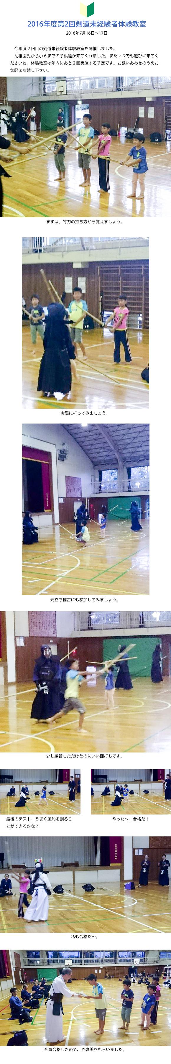 2016_7_16taiken_school