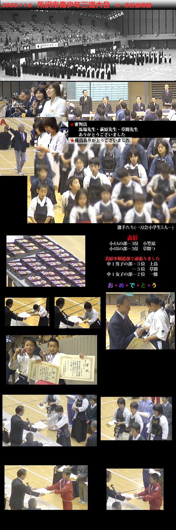 2005_11_6san