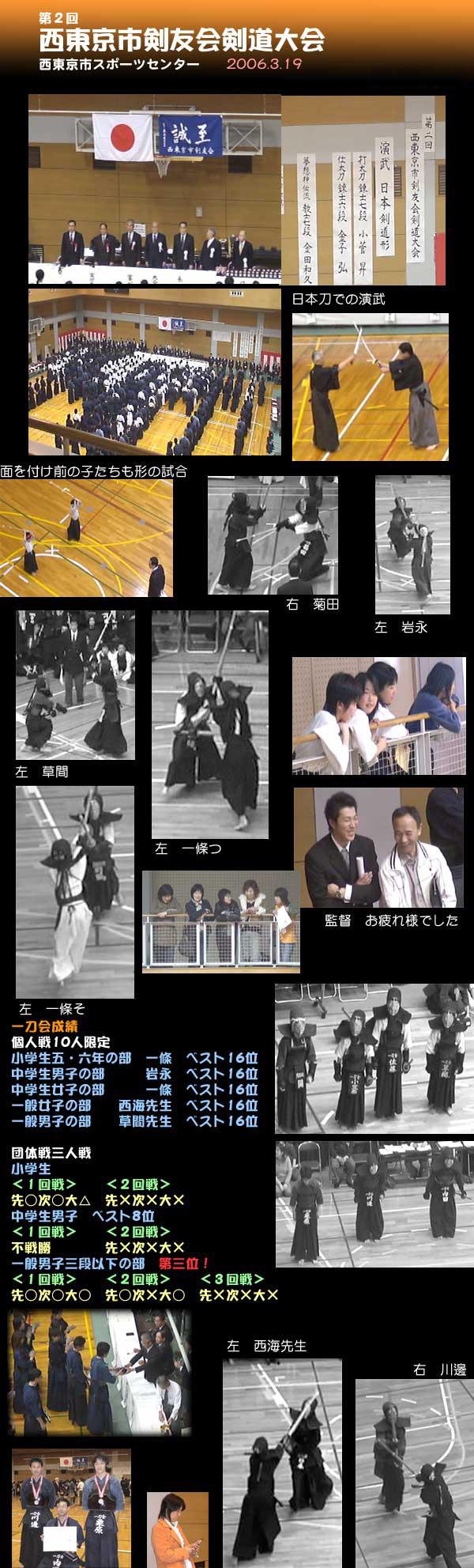 2006_3_19nisitokyo
