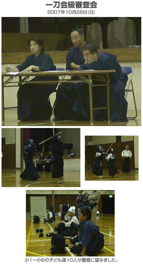 2007_10_28kyu_sinsa