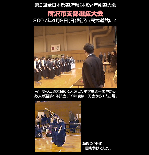 2007_4_8renmei_sibuyosen