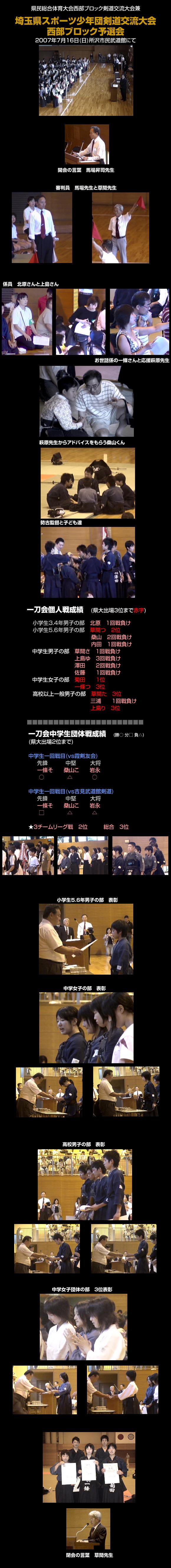 2007_7_16suposyou_yosen