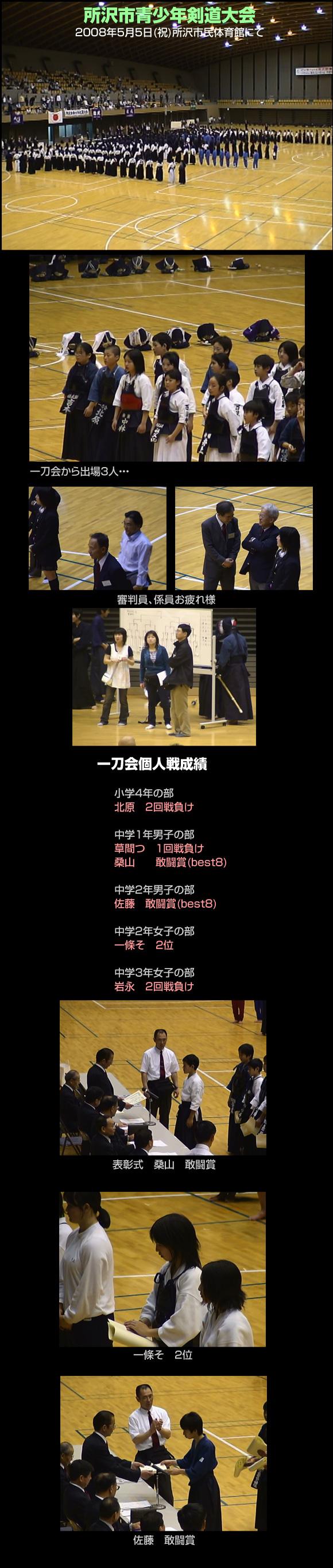 2008_5_5_seisyounen