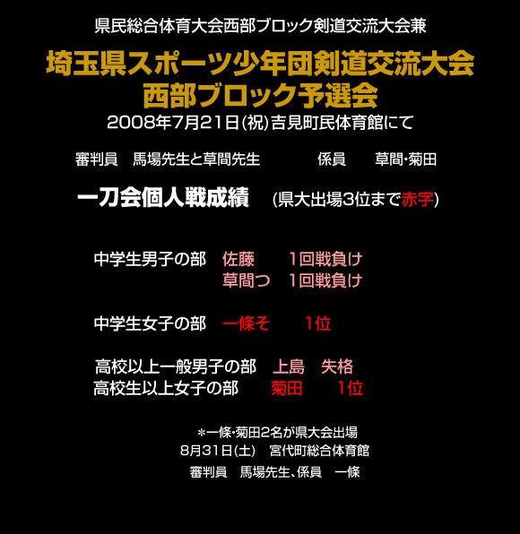 2008_7_21suposyou_yosen