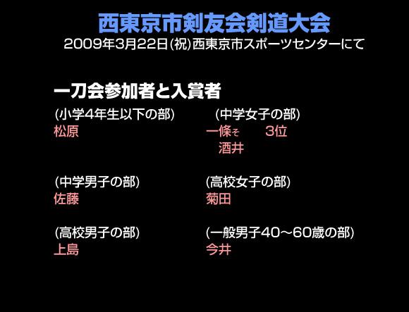 2009_3_22nisitokyo